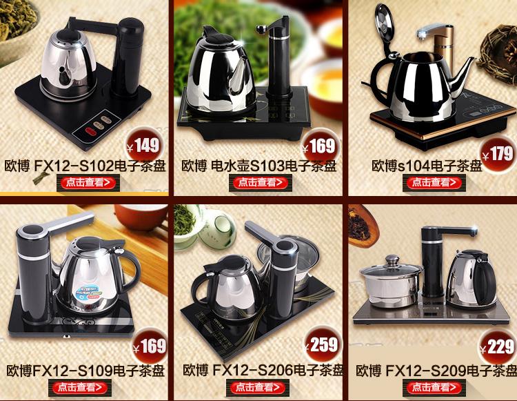 欧博(opo)即热式茶盘a1 电热水壶 速热电水壶 安全健康热水壶