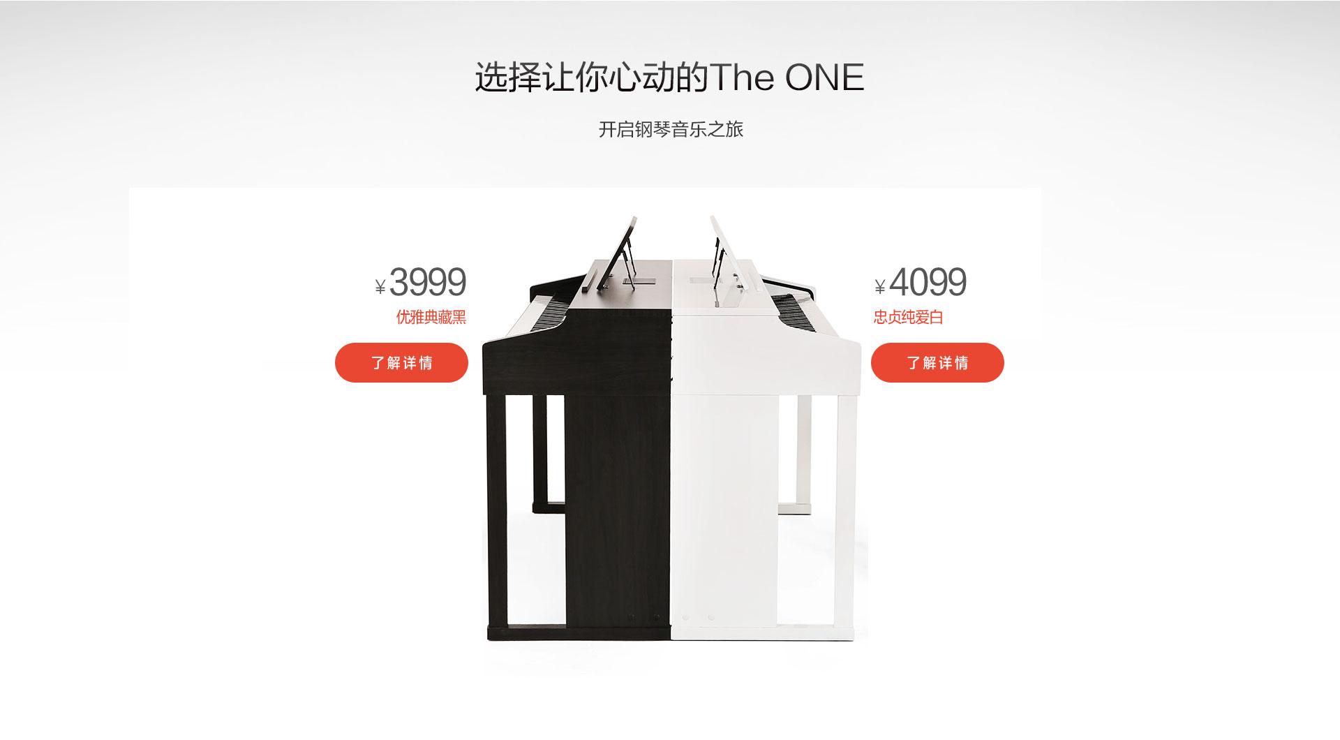 the one智能钢琴旗舰店