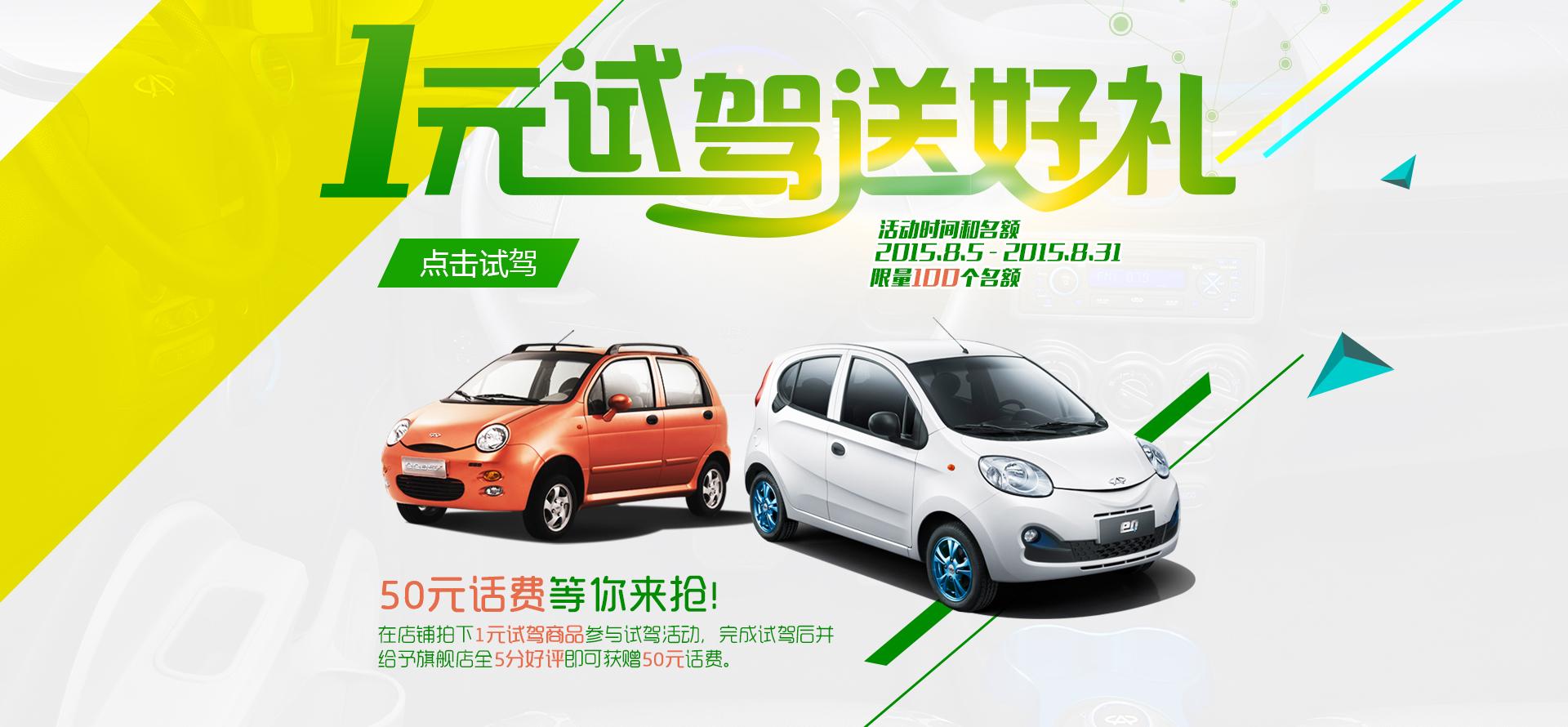 【奇瑞新能源汽车官方旗舰店】-网上选购奇瑞新能源