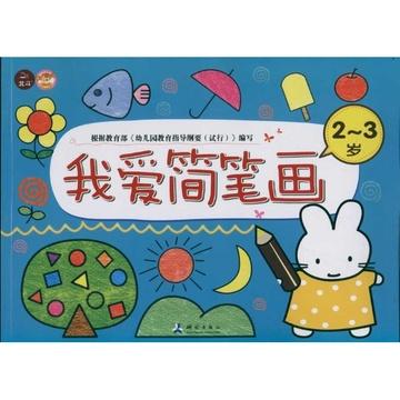 我爱简笔画(2-3岁)