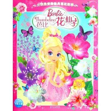 芭比之花仙子/女孩最爱的经典芭   国美在线   1号店   芭高清图片