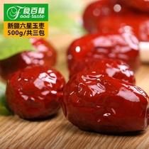 【食百味】新疆六星玉枣3包,约3斤
