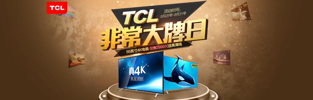 TCL旗舰店